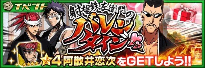 renji_event_banner