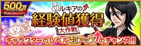 bleach_exp_event_banner