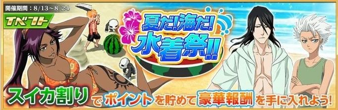 bleach_summer_banner