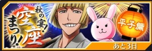 kbp_bleach_event5_banner1